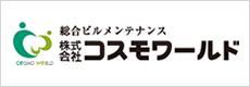 株式会社コスモワールド